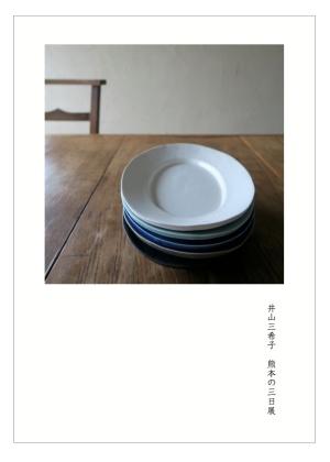 iyama2015xhp