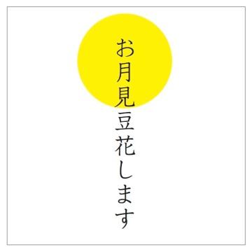 otsukimi.jpg