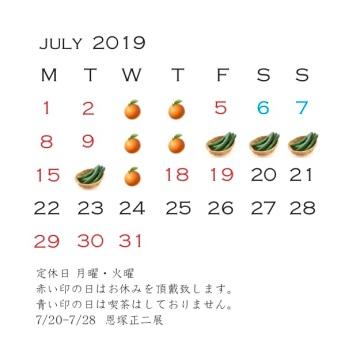 07julycucumberのコピー.jpg
